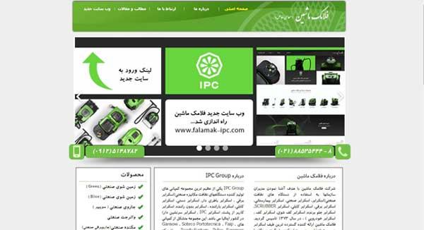 وب سایت رسمی فلامک ماشین