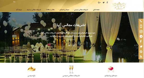 وب سایت رسمی تشریفات آنیا