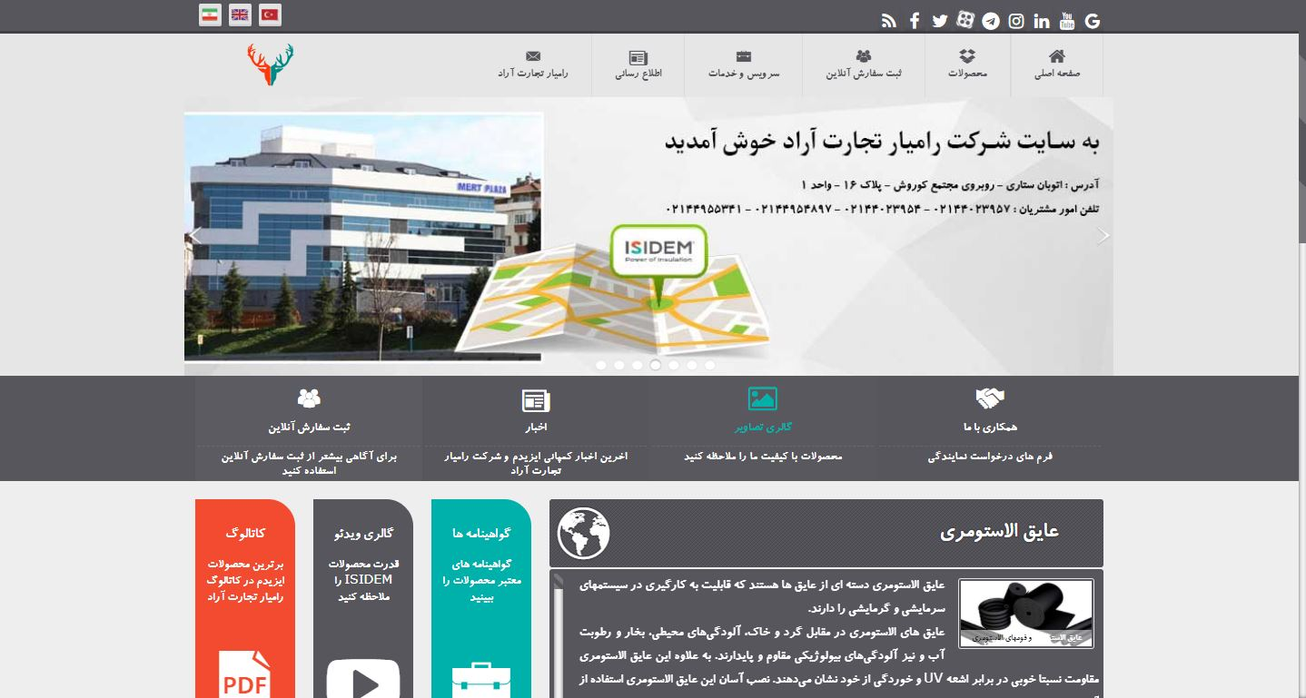 وب سایت رسمی شرکت ایزیدم در ایران