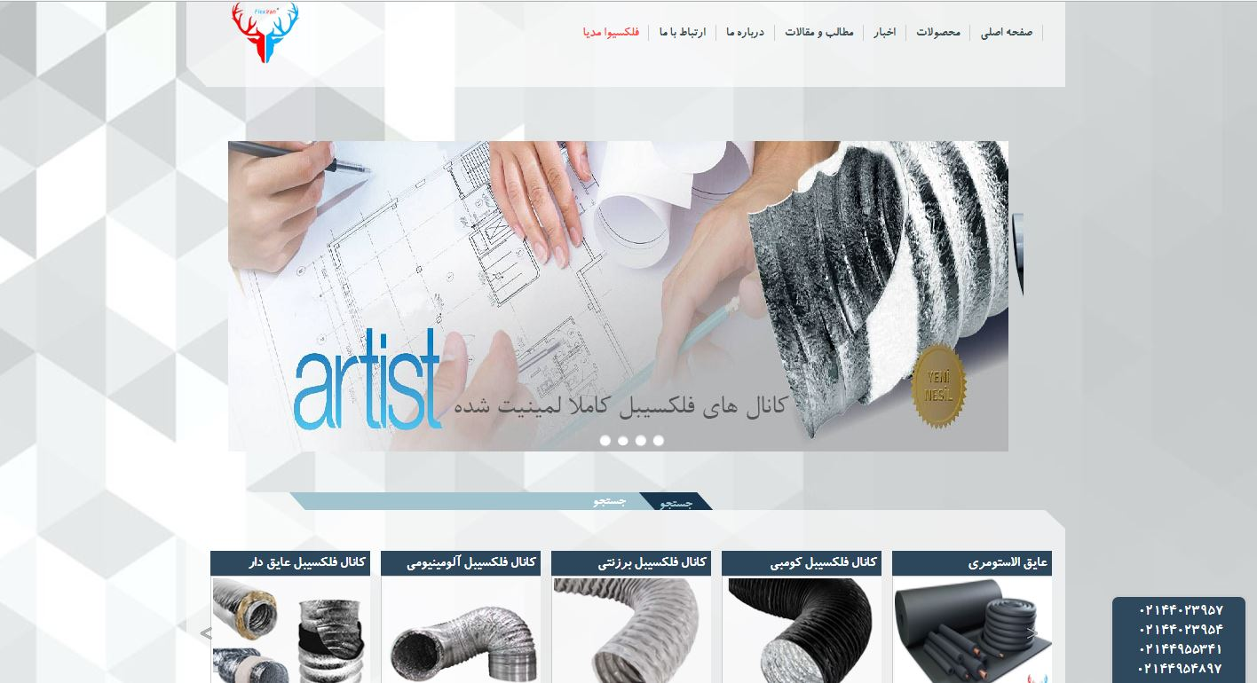 وب سایت رسمی شرکت فلکسیوا در ایران