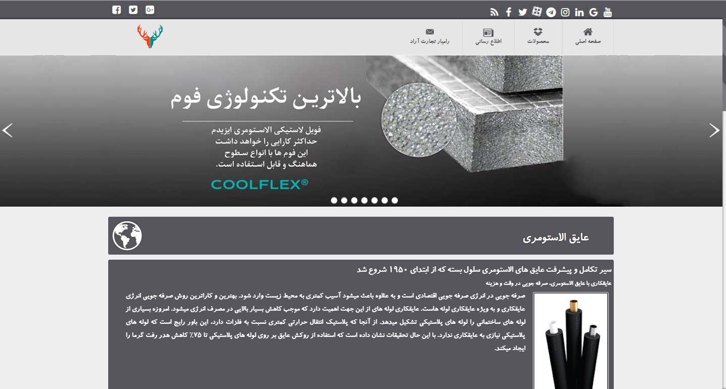 وب سایت رسمی شرکت ایزیدم ایران